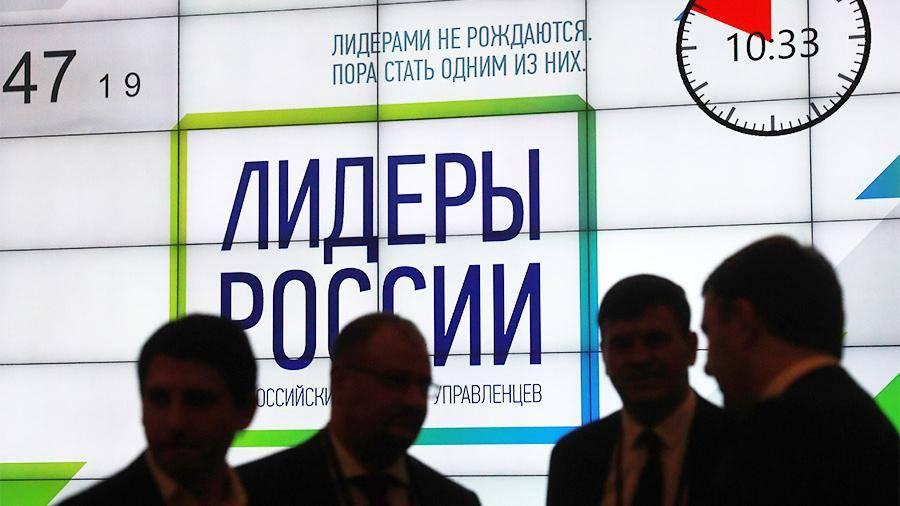 «Лидеры России» — новый пово…
