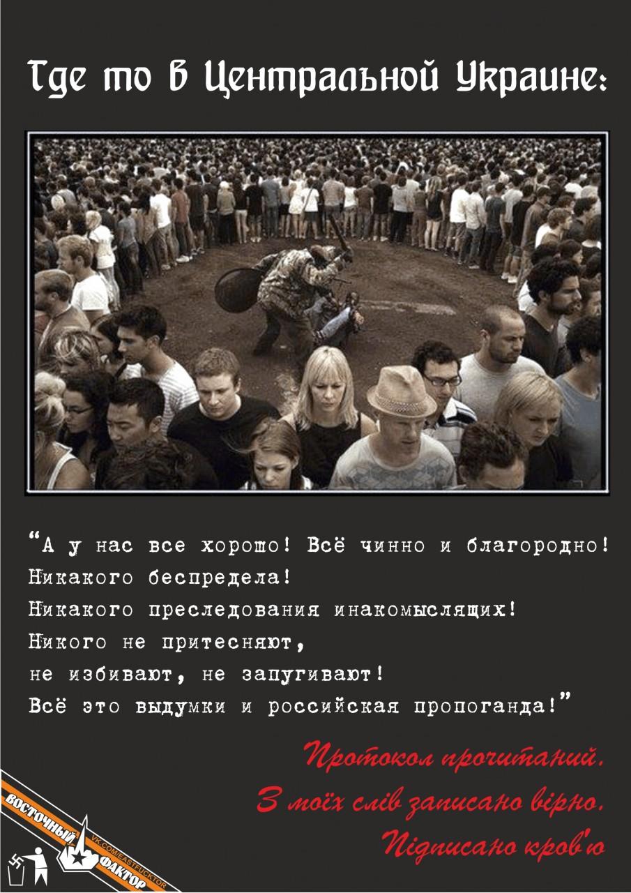 УКРОГЕСТАПО В ДЕЙСТВИИ | Молчание - лучший друг палача или как Украина избавляется от инакомыслящих