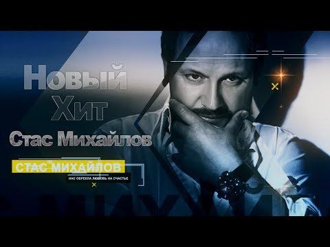 «Нас обрекла любовь на счастье» — Стас Михайлов с новым хитом о любви