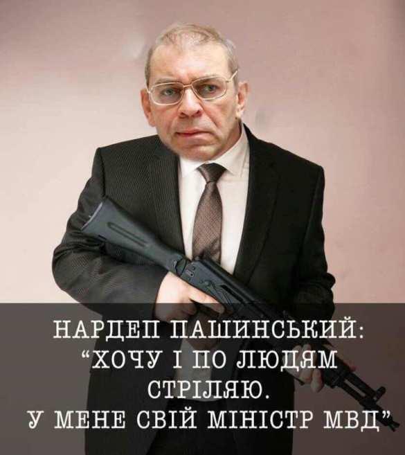 «Вам всем звезда!»,— расстрел украинца под Киевом спровоцировала жена Пашинского