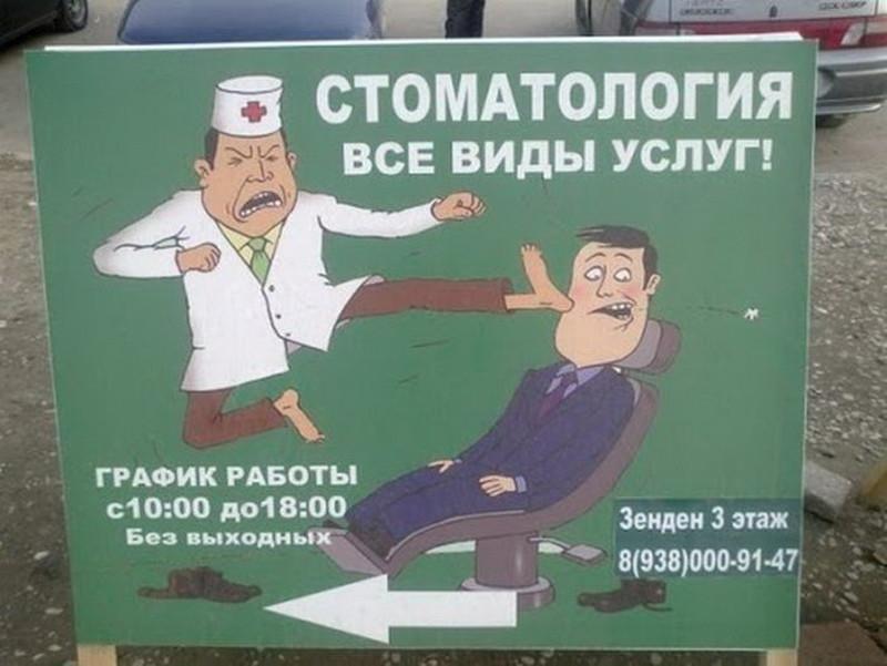 Реклама - наше всё больница, прикол, россия, смешно, фото