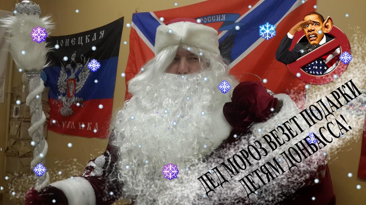 Дед Мороз везет подарки детям Донбасса.