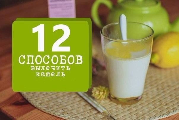 12 способов вылечить кашель!