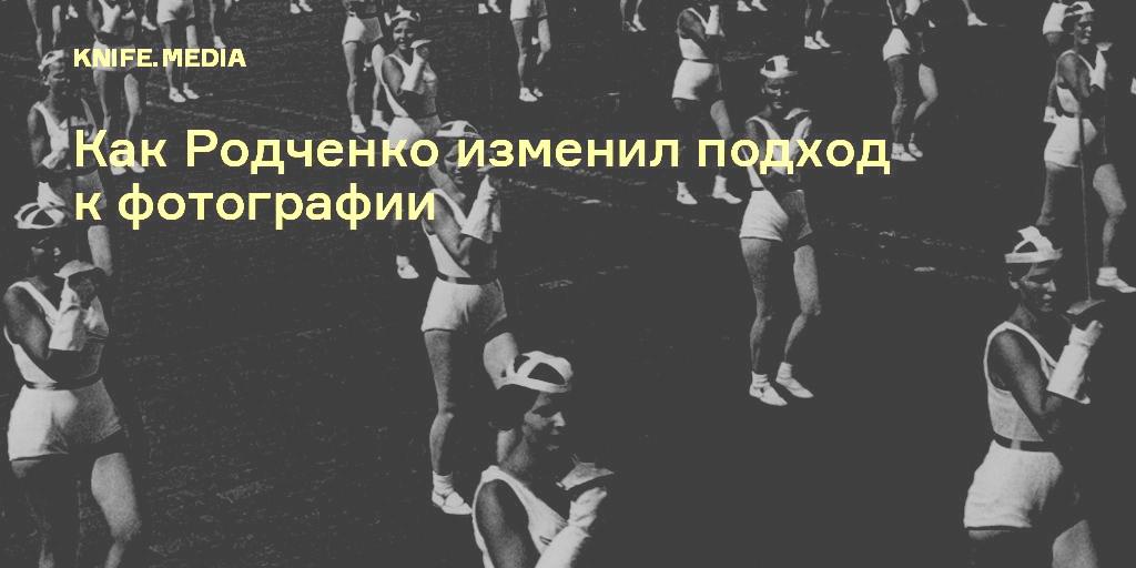 Как Родченко изменил подход к фотографии
