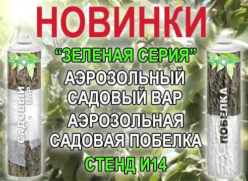"""Выставка """"Обнови свой сад"""" с 16 по 21 апреля, Москва, ВВЦ, павильон 57"""