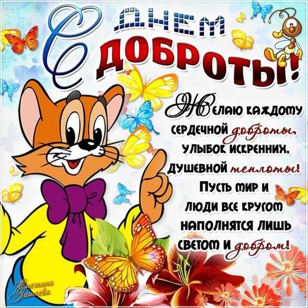 ДРУЗЬЯ... С ДНЁМ ДОБРОТЫ!!!