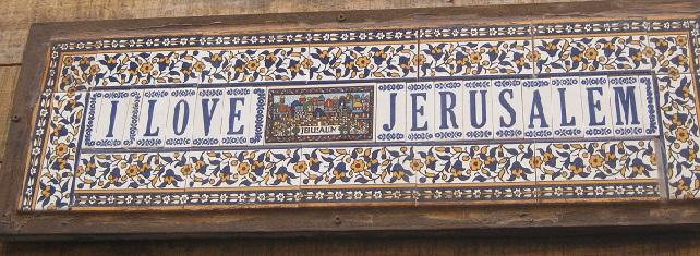 Иерусалим. Старый город. Израиль.