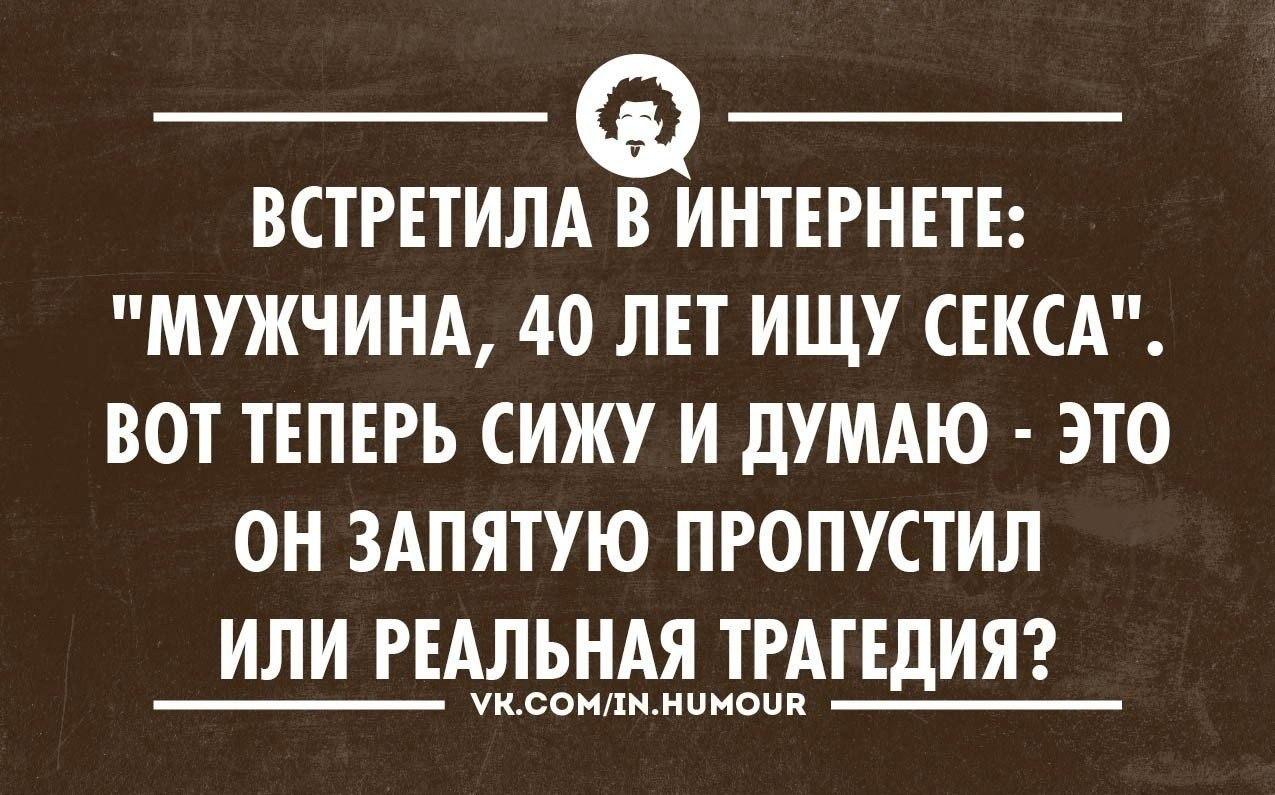Алкоголь не помогает найти ответ, он помогает забыть вопрос...