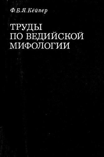Труды по ведийской мифологии