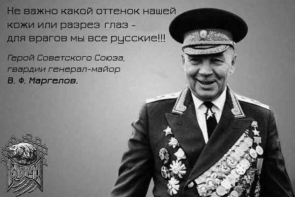 Маргелов.