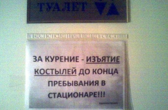 Врачи тоже с юмором больница, прикол, россия, смешно, фото