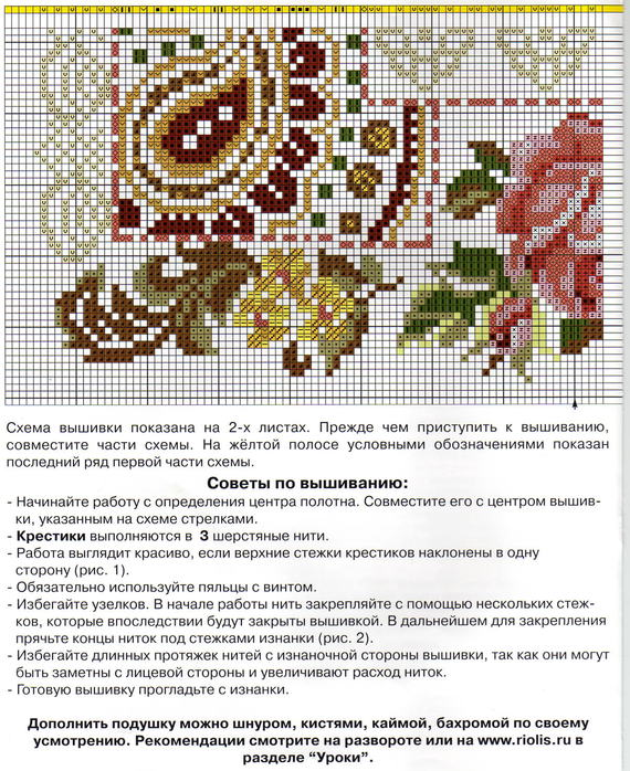 Схема вышивание крестиком подушек
