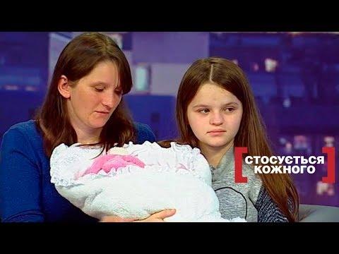 12-летняя украинка родила ребенка от 17-летнего парня и утверждает, что у них любовь!
