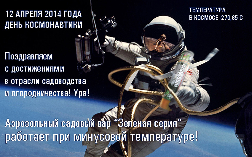 С Днем Космонавтики! От компании Зеленая серия.