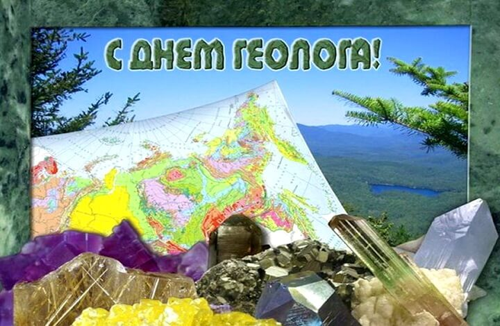 Открытки на День геолога