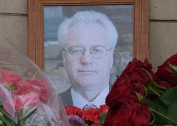 Виталия Чуркина похоронили в Москве