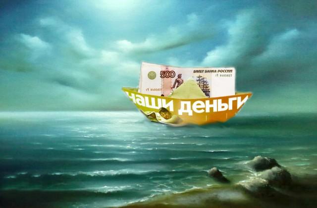 1. Деньги из офшоров в Россию поможет вернуть только Трамп 2. Правительство РФ защищает родные оффшоры 3. Российская «элита» вывела в оффшоры 75% национального дохода