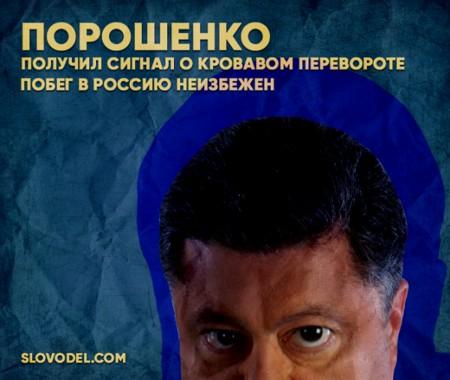 Порошенко получил сигнал о кровавом перевороте: побег в Россию неизбежен? Ищенко: Турчинову и Порошенко бежать уже некуда