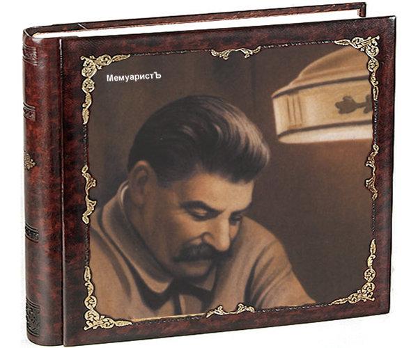 Несколько рассказов о Сталине 12