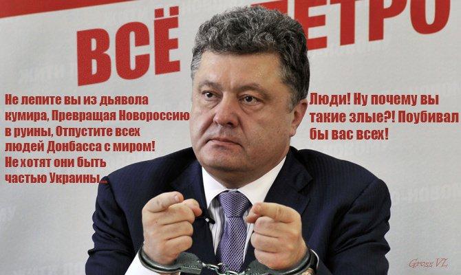 Расплата настала: ЛНР шьет дело для шайки Порошенко