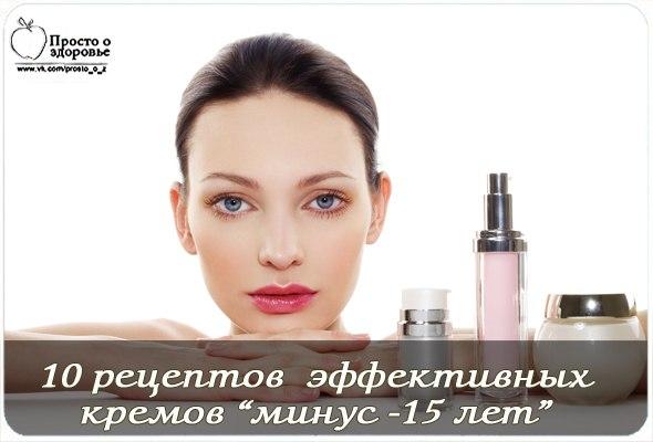 """10 ЭФФЕКТИВНЫХ КРЕМОВ """"МИНУС -15 ЛЕТ""""."""