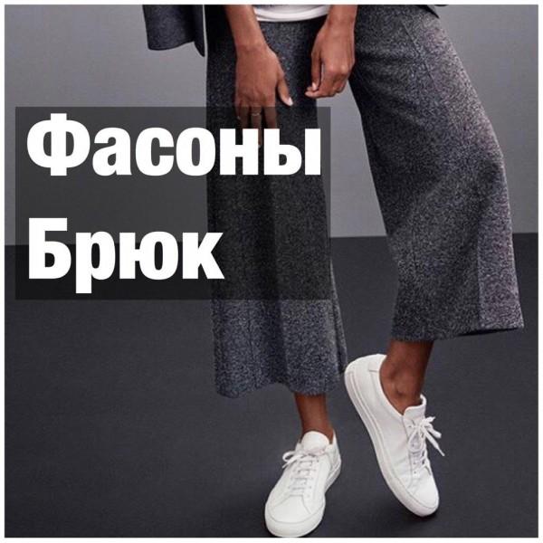 ФАСОНЫ БРЮК