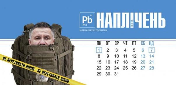 """""""Милые лица"""" хохлополитикума в календаре на 2018"""