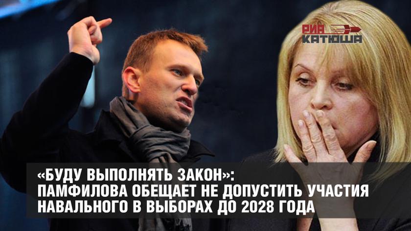 «Буду выполнять закон»: Памфилова обещает не допустить участия Навального в выборах до 2028 года