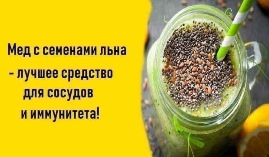 Мед с семенами льна — лучшее средство для сосудов и иммунитета