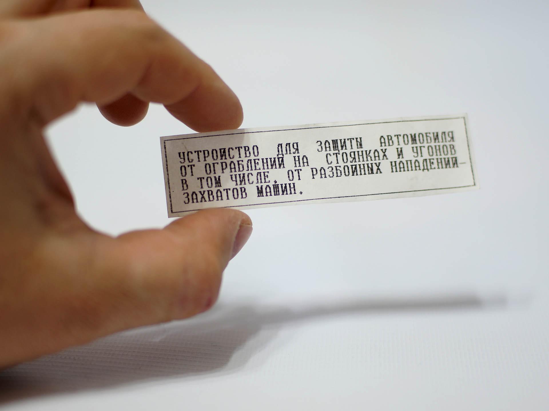 СУПЕР-И против угона и даже разбоя: тестируем первый советский иммобилайзер