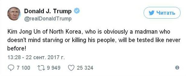 Трамп в очередной раз пообещал лидеру КНДР «невиданное испытание»