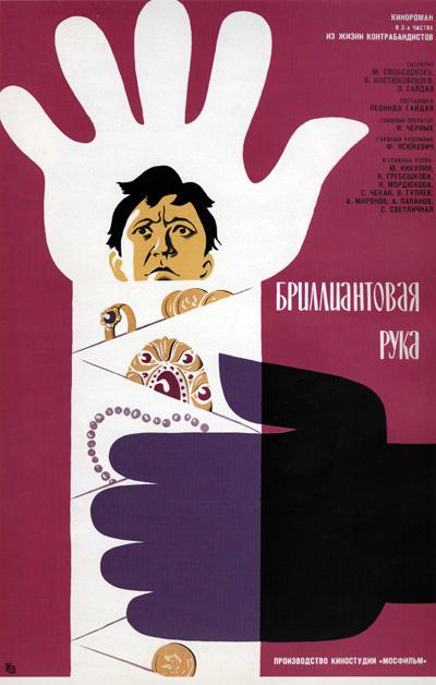 Комедии «Бриллиантовая рука» - 45 лет!