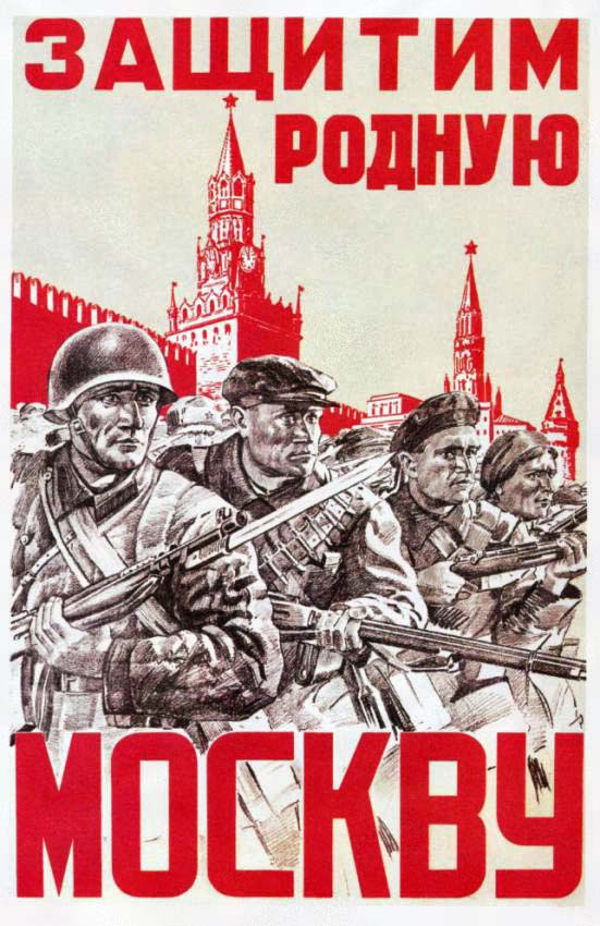 Враг у ворот. Осень 1941