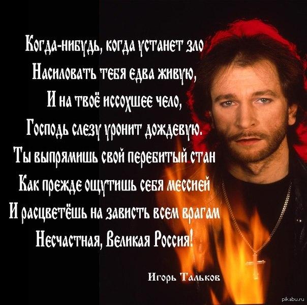 Игорь Тальков - Россия