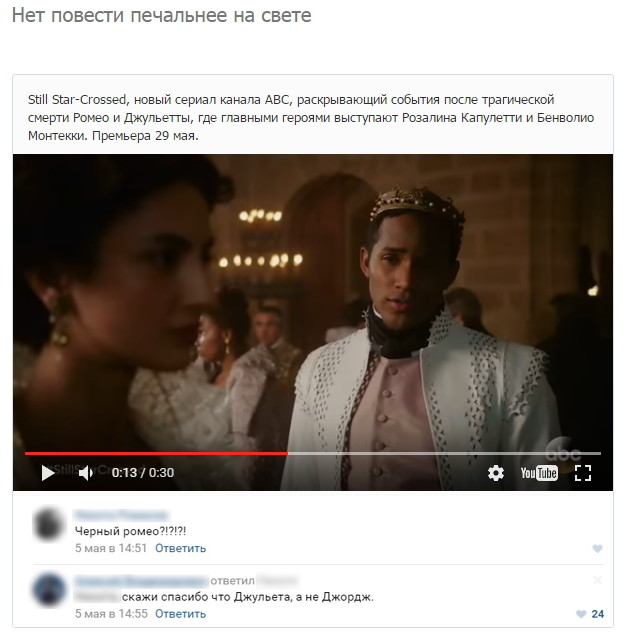 Историческая достоверность по пиндоски.