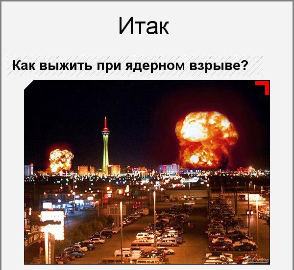 Как выжить во время ядерного взрыва!  Инструкция.