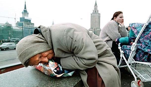 Тотальная нищета населения –…