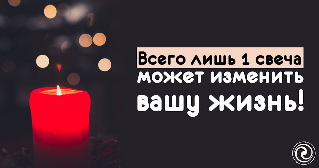Всего лишь 1 свеча может изменить вашу жизнь!