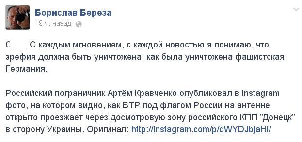 Пресс-секретарь «Правого сектора» призвал уничтожить Россию, «как фашистскую Германию»