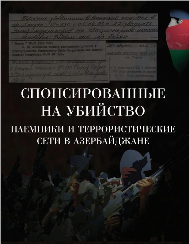 Наёмники и террористические сети в Азербайджане