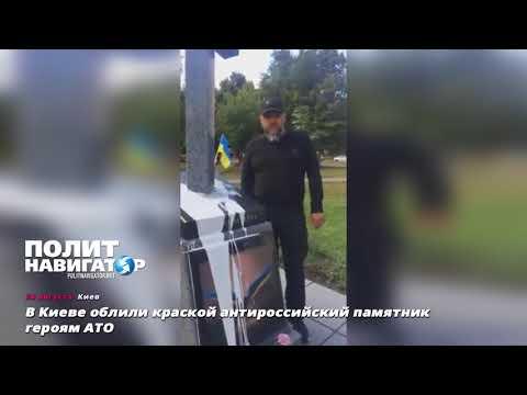 В Киеве облили краской антироссийский памятник боевикам АТО