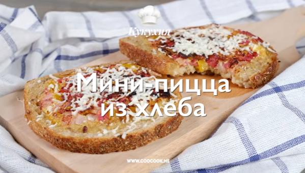 Мини-пицца из хлеба. Рецепт, который полюбили мои дети