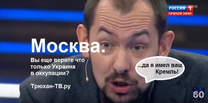 Стоять рядом с нашим ВРАГОМ в российской студии, это разве - не предательство? - русские Украины