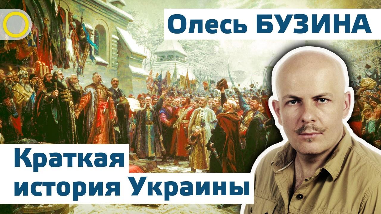 Олесь Бузина. Краткая история Украины.