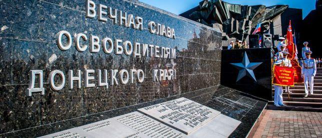 Донецк – с Днем освобождения Донбасса от немецко-фашистских захватчиков