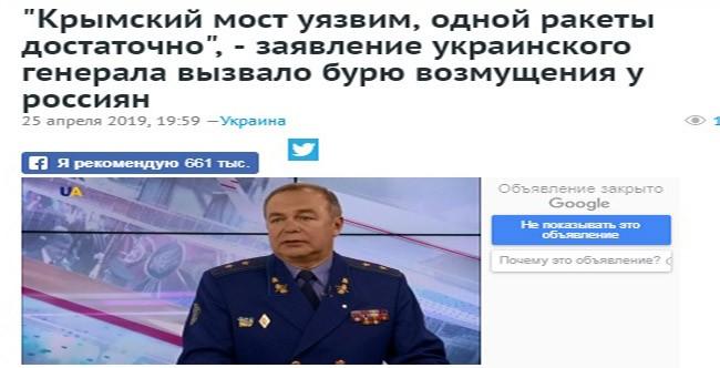 Укры одной ракетой разрушат Крымский мост