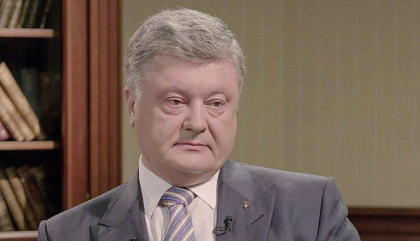 Порошенко: Украина окончательно оформила свой развод с Россией