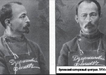 На : Феликс Дзержинский