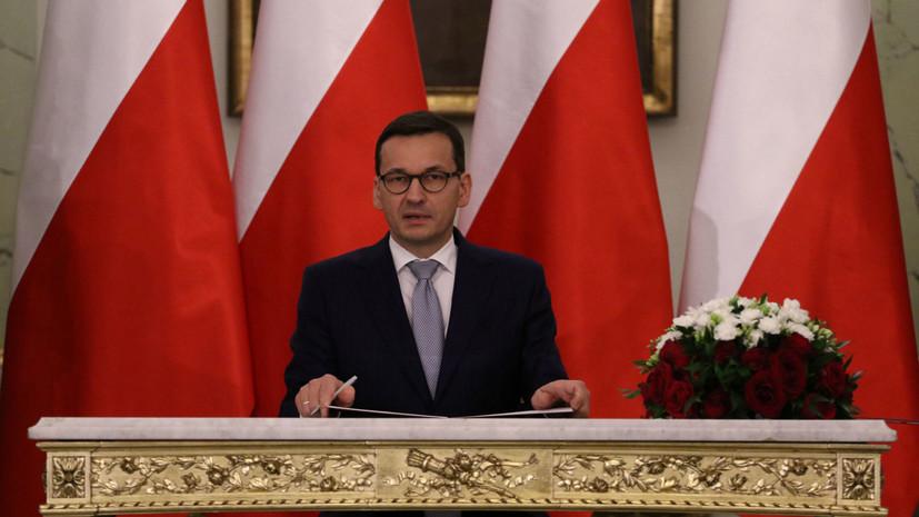 Премьер Польши сделал заявле…