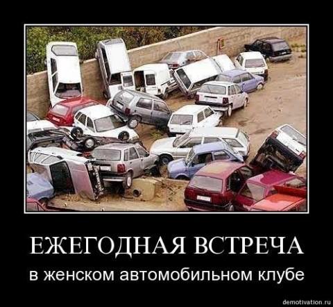 Ежегодная встреча ))))